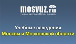 Мосвуз