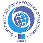 Факультет Международных Отношений СПбГУ