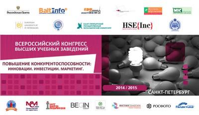 Всероссийский Конгресс 2014